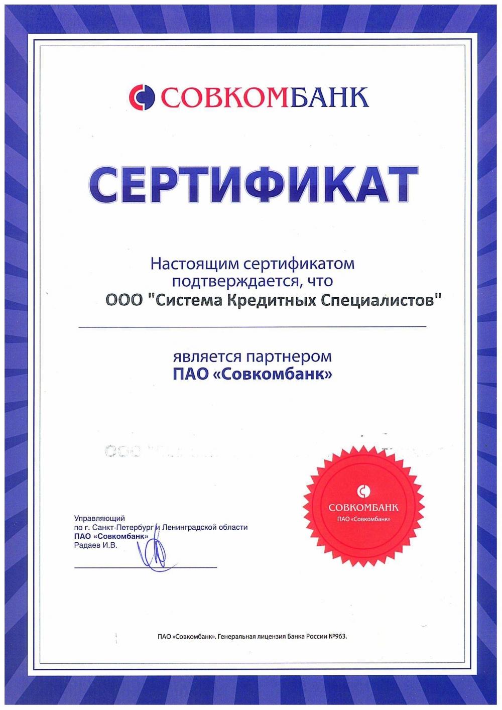 Кредит санкт-петербург банк калькулятор кредита